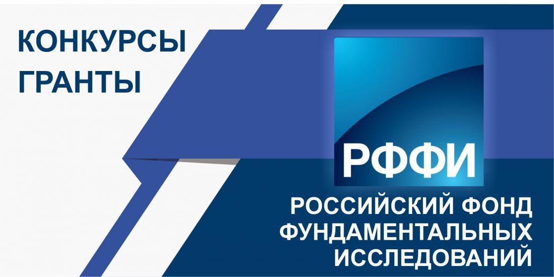 Конкурс РФФИ на лучшие проекты фундаментальных научных исследований